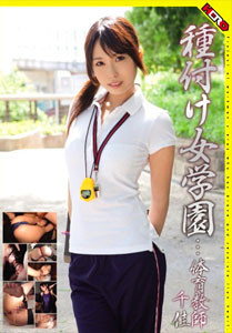 Mating Academy… P.E. Teacher Chika (Hero)